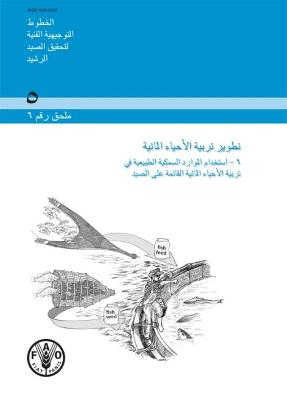 Aquaculture Development (Arabic): Use of Wild Fishery Resources for Capture-Based Aquaculture