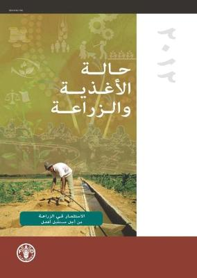 State of Food and Agriculture (SOFA) 2012: Investing in Agriculture for a Better Future (Arabic Edition)