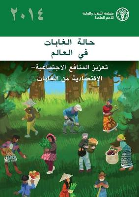 State of World's Forests 2014 (SOFOA) Arabic): Enhancing the Socioeconomic Benefits from Forests