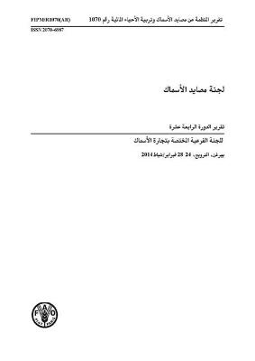 Report of the Fourteenth Session of the Sub-Committee on Fish Trade (Arabic): Bergen, Norway 24-28 February 2014
