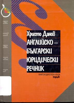 An English-Bulgarian Dictionary of Law