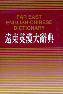 Far East English Chinese Dictionary