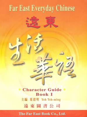 Far East Everyday Chinese. Traditional Character: Book 1: Character Guide. Script & Roman