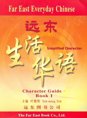 Far East Everyday Chinese. Simplified Character: Book 1: Character Guide. Script & Roman