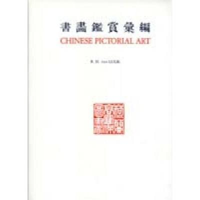 Chinese Pictorial Art