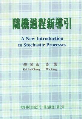 New Introduction To Stochastic Processes, A (In Chinese)
