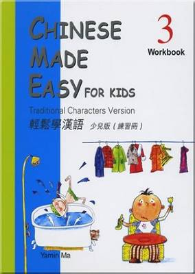 Chinese Made Easy for Kids: Simplified Characters Version: Book 3: Chinese Made Easy for Kids vol.3 - Textbook Textbook
