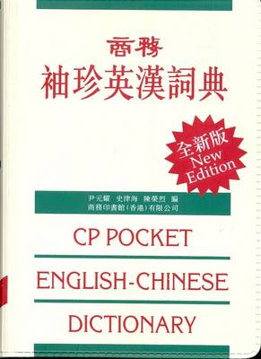 CP Pocket English-Chinese Dictionary: Characters