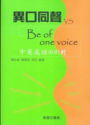 Be of One Voice: 800 Idioms in Chinese and English - Roman and Characters