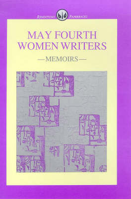 May Fourth Women Writers: Memoirs