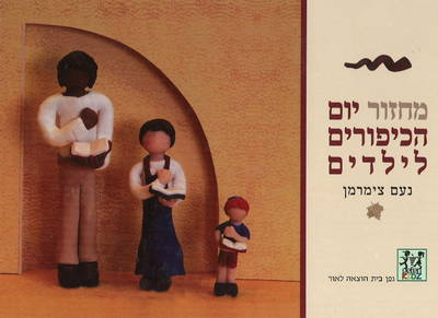Yom Kippur Children's Machzor
