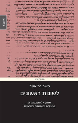 Leshonot Rishonim: Studies in the Language of the Bible, the Dead Sea Scrolls & Aramaic