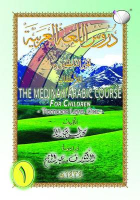 The Medinah ( Madinah)Arabic Course for Children: Textbook Level One