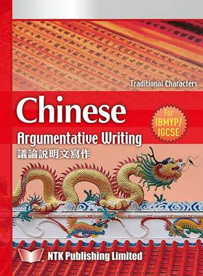 Chinese Argumentative Writing (Traditional Characters)