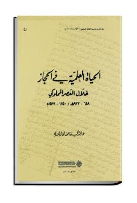 Scholarly Life in Hijaz During the Mamluki Period (648-923 A.H. / 1250-1517 A.D.)