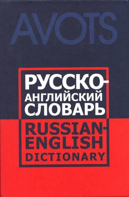 Russian to English Dictionary