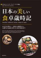 Click to view product details and reviews for Beautiful Traditional Culinary Designs Of Japan.