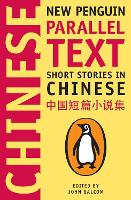 Short stories in Chinese (New Penguin...