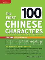 The first 100 Chinese characters...