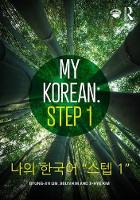My Korean - Step 1