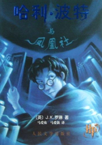 Harry Potter in Chinese - Harry Potter and the order of the phoenix - Harry Potter and the order of the phoenix - Harry Potter and the order of the phoenix - Harry Potter and the order of the phoenix - Harry Potter and the order of the phoenix - Harry Potter and the order of the phoenix - Harry Pot