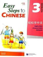 Easy steps to Chinese - Level 3 -...