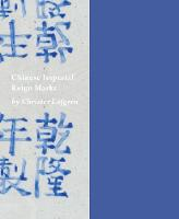Chinese Imperial Reign Marks