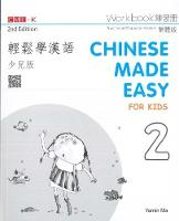 Chinese made easy for kids - workbook 2