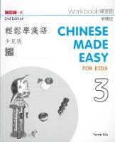 Chinese made easy for kids - workbook 3