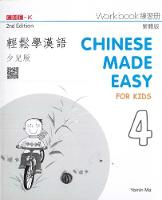 Chinese made easy for kids - workbook 4