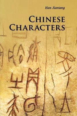 Introductions to Chinese Culture: Chinese Characters