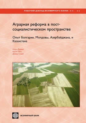 LAND REFORM AND FARM RESTRUCTURING IN TRANSITION COUNTRIES (RUSSIAN): THE EXPERIENCE OF BULGARIA, MOLDOVA, AZERBAIJAN, AND KAZAKHSTAN