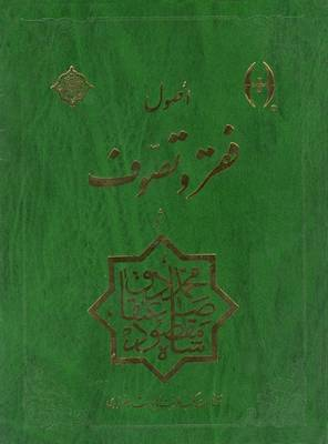 The Principles of Faghr and Sufism: Osoul E Faghr Va Tasavof