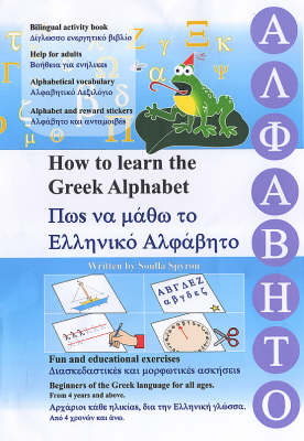 How to Learn the Greek Alphabet