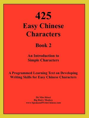 425 Easy Chinese Characters