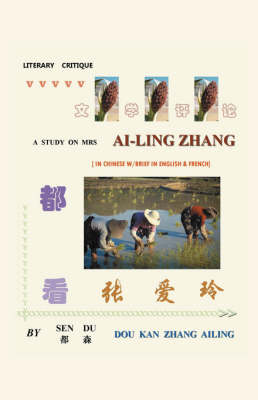A Study on Mrs. Ailing Zhang-Dou Kan Zhang Ailing - In Chinese, W/Brief in English and French: Literary Critique