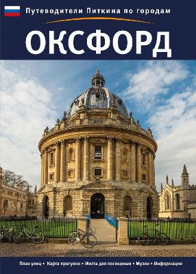 Oxford City Guide - Russian