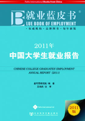 Chinese College Graduates' Employment Annual Report: 2011
