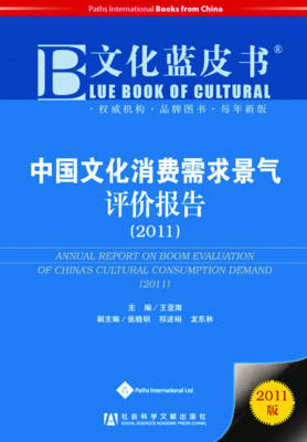 Annual Report on Boom Evaluation of China's Cultural Consumption Demand: 2011