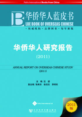 Annual Report on Overseas Chinese Study (2011): 2011