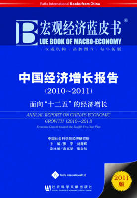 Annual Report on China's Economic Growth: 2010-2011