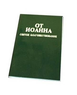Russian Gospel of John