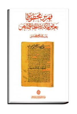 Catalogue of Manuscripts of Some Private Collections in Yemen