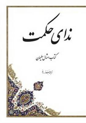 The Book of Proverbs in Persian - with Persian Design: New Millennium Version