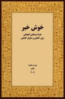 The New Testament with Psalms and Proverbs: New Translation in Azerbaijani of Iran