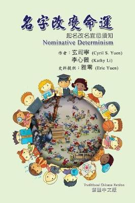 Nominative Determinism: How Your Name Determines Your Fate (Traditional Chinese Edition)