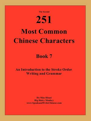 The 2nd 251 Most Common Chinese Characters