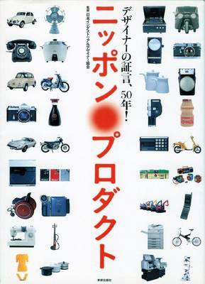 Nippon Products: The Works of Japanese Product Design