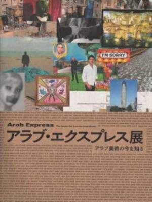 Arab Express - the Latest Art from the Arab World