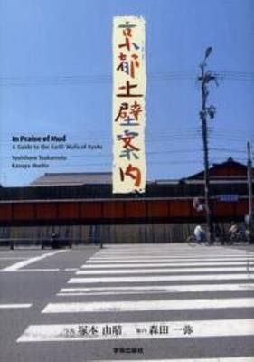 In Praise of Mud - Guide to the Earth Walls of Kyoto